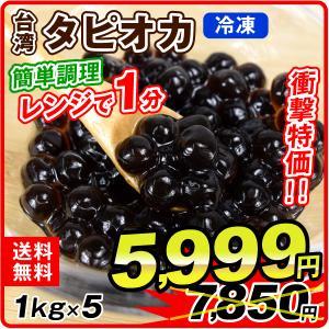 タピオカ 冷凍 5kg(1kg×5袋)台湾 ブラックタピオカ デザート ドリンク スイーツ もちもち...