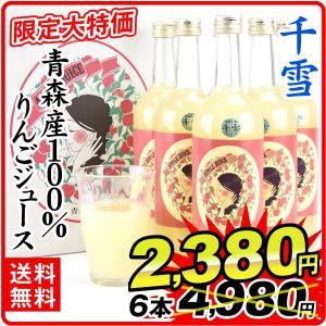 リンゴ 青森産 千雪 りんごジュース 6本1組 ちゆき 希少品種 お中元 ギフト|seikaokoku