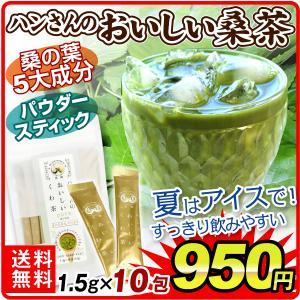 桑茶 ハンさんのおいしい桑茶 お試しサイズ 1袋 (1袋10包入り) メール便 桑の葉茶 ポイント消化 国華園|seikaokoku
