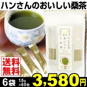 桑茶 ハンさんのおいしい桑茶 お試しサイズ 6袋 (1袋10包入り) メール便 桑の葉茶 国華園|seikaokoku