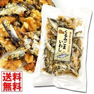 ナッツ くるみごまいわし 2袋 メール便 食品 国華園|seikaokoku