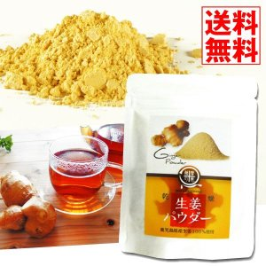 パウダー 国産 生姜パウダー 1袋(1袋30g入り) メール便 食品 国華園|seikaokoku