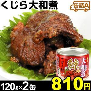 缶詰 くじら大和煮・缶詰 2缶1組 食品 国華園|seikaokoku