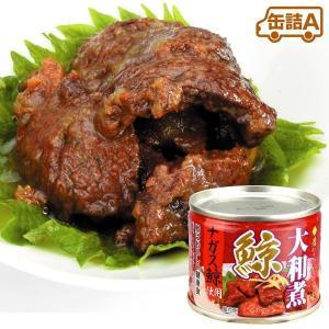 缶詰 くじら大和煮・缶詰 4缶1組 食品 国華園|seikaokoku
