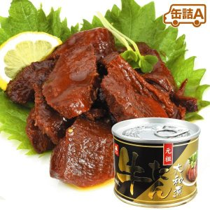 缶詰 牛たん大和煮・缶詰 4缶1組 食品 国華園|seikaokoku