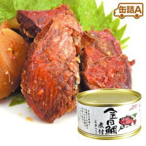 缶詰 金目鯛煮付・缶詰 4缶1組 食品 国華園|seikaokoku