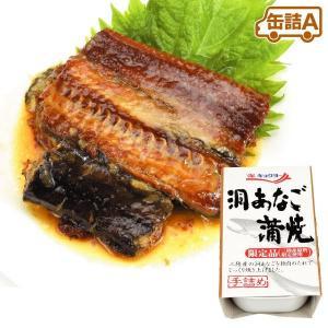 缶詰 洞あなご蒲焼・缶詰 2缶1組 食品 国華園|seikaokoku