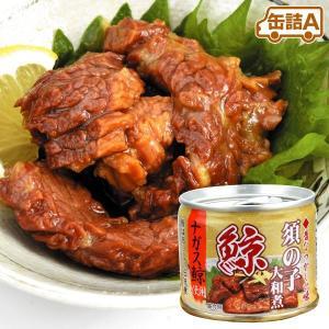 缶詰 鯨 須の子大和煮・缶詰 2缶1組 食品 国華園|seikaokoku