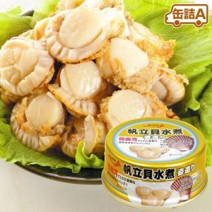 缶詰 帆立貝水煮 姿造り・缶詰 2缶1組 食品 国華園|seikaokoku