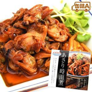 缶詰 あさり時雨煮・缶詰 2缶1組 食品 国華園|seikaokoku