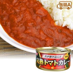 缶詰 完熟トマトカレー・缶詰 2缶1組 食品 国華園|seikaokoku