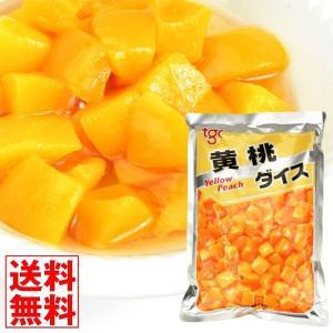 桃  黄桃(ダイス) 1袋 (1袋1.5kg入り) 大袋 食品 国華園|seikaokoku