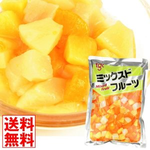 フルーツ ミックスドフルーツ 1袋 (1袋1.5kg入り) 大袋 食品 国華園|seikaokoku