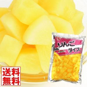 フルーツ りんご(ダイス) 1袋 (1袋1.5kg入り) 大袋 食品 国華園|seikaokoku