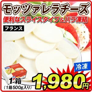 チーズ スライス モッツァレラチーズ 1箱 冷凍便 国華園|seikaokoku