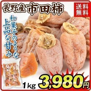 干柿 長野産 市田柿(1kg)1袋 いちだかき 干しかき 干し柿 和菓子 国華園 seikaokoku