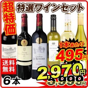 ワイン 超特価 特選セット 6本セット 6種1組 Eセット 赤ワイン 白ワイン 酒 国華園 seikaokoku