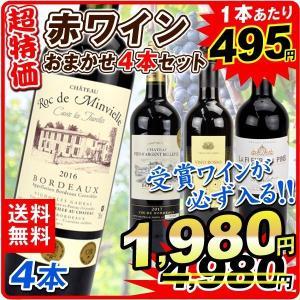 ワイン 受賞ワイン入り 超特価 おまかせ赤ワインセット(4本セット)4種1組  赤ワイン Wine 洋酒 酒 福袋 ポイント消化 国華園