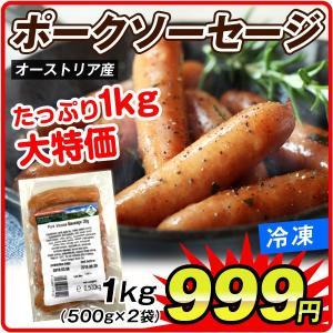オーストリア産 ポーク ソーセージ(1kg)500g×2袋 冷凍便 賞味期限間近の為大特価! お弁当...