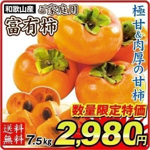 和歌山産 大特価 ご家庭用 富有柿 7.5kg 1箱 かき カキ seikaokoku