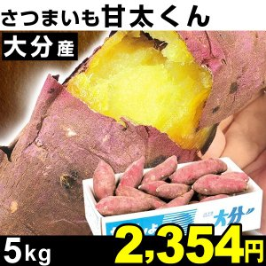 さつまいも 大分産 甘太くん 5kg 1組