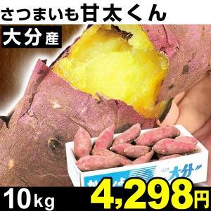 さつまいも 大分産 甘太くん 10kg 1組