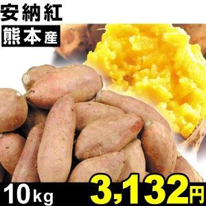 さつまいも 安納芋 熊本産 安納紅 10kg 1組
