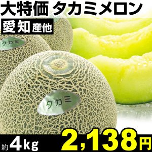 食品 大特価 タカミメロン 約4kg 1箱...