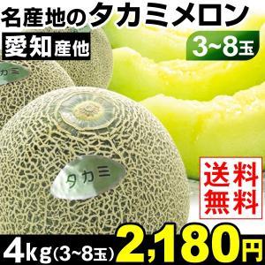 メロン 名産地のおいしい 貴美(タカミ)メロン 4kg 1箱(3〜8玉)送料無料