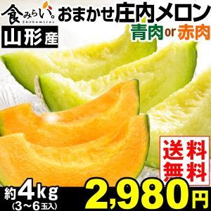 メロン 山形産 庄内メロン 品種おまかせ 青肉・赤肉 約4k...