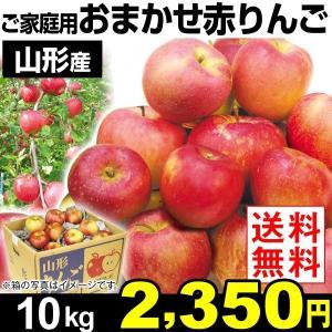 りんご 山形産 おまかせ赤りんご 10kg ご家庭用 送料無...