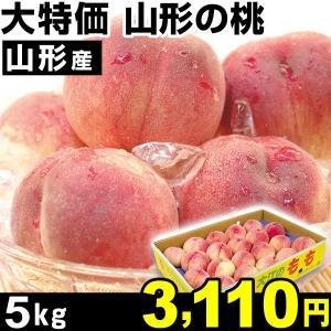 桃 大特価 山形産 桃 5kg 1組 冷蔵...