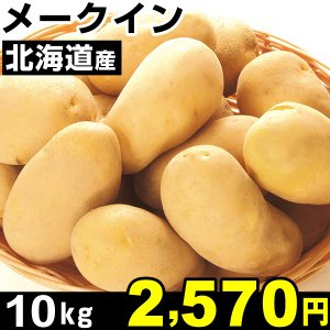 ジャガイモ 北海道産 メークイン 10kg 1組...