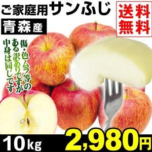 リンゴ ご家庭用 青森産 サンふじ 10kg 1箱 送料無料...