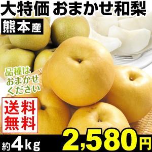 梨 大特価 熊本産 おまかせ和梨 約4kg 1箱 送料無料 ...