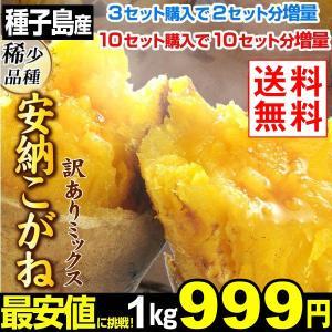 安納黄金 ミックス 1kg 送料無料 2セット以上でおまけ付 安納芋 種子島産 ★究極のさつまいも ...
