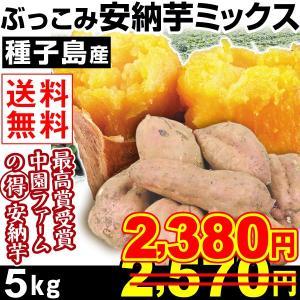安納芋 種子島産 ぶっこみ安納芋 訳ありミックス 5kg 1...