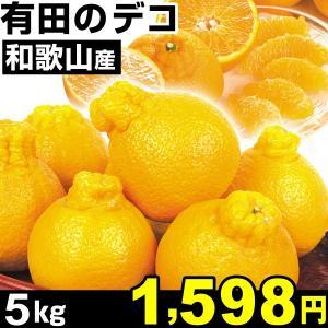 みかん 和歌山産 有田のデコ 5kg1箱 みかん ご家庭用 不知火オレンジ 食品 seikaokoku