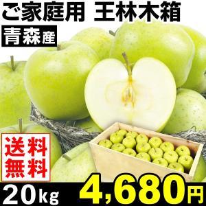 リンゴ【限界特価】 青森産 ご家庭用 王林 20kg 1箱 木箱入り 送料無料 大量買い...