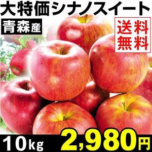 リンゴ【2018年発送りんご】大特価 青森産 シナノスイート...