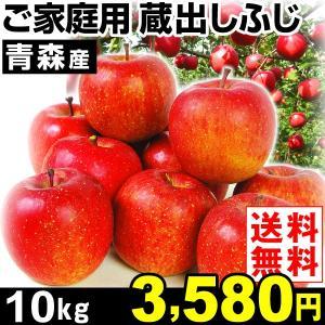 リンゴ 青森産 ご家庭用 蔵出しふじ 10kg1箱 送料無料 特別版