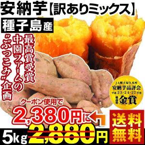 安納芋 種子島産 ぶっこみ安納芋 訳ありミックス 5kg1組 送料無料 さつまいも 特別版