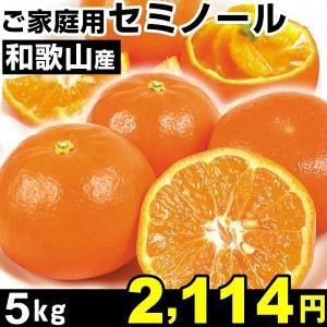 みかん 和歌山産 ご家庭用 セミノール 5kg1箱 食品...