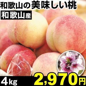 桃 和歌山産 和歌山の美味しい桃 4kg1箱 ご家庭用 食品...