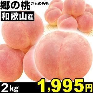 桃 和歌山産 郷の桃 2kg1組 ご家庭用 食品...