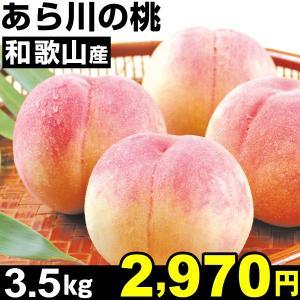 桃 和歌山産 あら川の桃 3.5kg1組 食品...