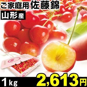 さくらんぼ 山形産 ご家庭用 佐藤錦 1kg1箱 食品