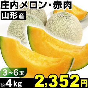 メロン山形産 庄内メロン・赤肉 約4kg1箱 ご家庭用 食品...