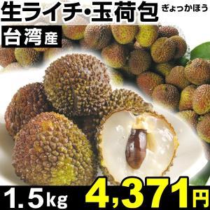 ライチ 台湾産 生ライチ 玉荷包 1.5kg1箱 冷蔵食品