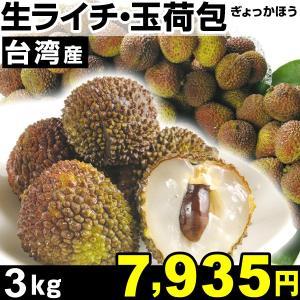 ライチ 台湾産 生ライチ 玉荷包 3kg1箱 冷蔵 食品
